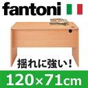 fantoni ファントーニ Garage ガラージ パソコンデスク PCデスク デスク desk 机 仕事机 木製 ナチュラル 配線穴付き 幅1200mm 幅...