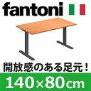 Garage パソコンデスク fantoni 頑丈なT字脚 幅140cm 奥行き80cm GT-148H 木目
