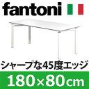 fantoni ファントーニ ME パソコンデスク PCデスク デザインデスク おしゃれデスク かっこいいデスク 上質 Garage ガラージ 幅180cm 幅...