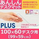PLUS プラス あんしんデスクマット 無移行 ななめカット 幅100cm 奥行き60cm用 DM-106A