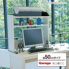 Garage ガラージ 机上棚 机上ラック 上置棚 上置ラック 卓上本棚 卓上ラック ラック デスクラック トップラック デスク収納 棚 本棚 書棚 オフィス家具 収納棚 机上台 幅491×奥行309×高さ615mm