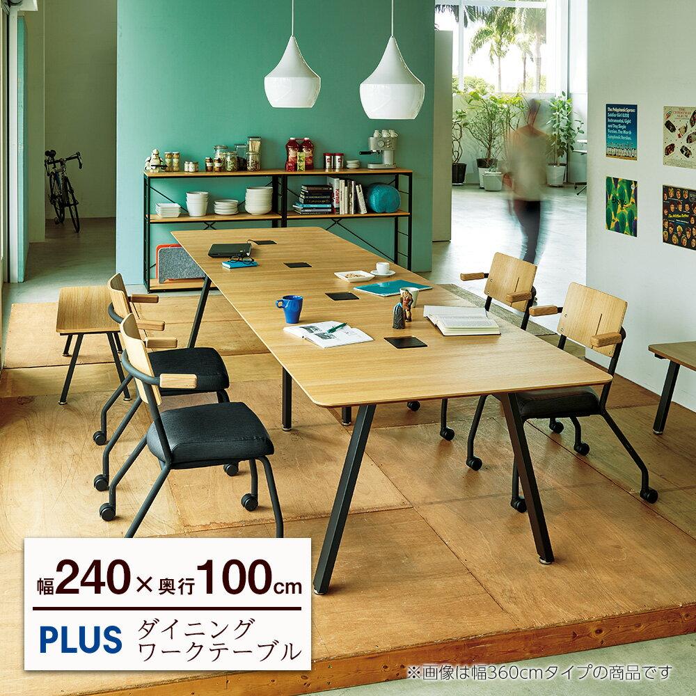 ダイニングワークテーブル( ダイニングテーブル テーブル デスク ワークテーブル フリーアドレスデスク ミーティングテーブル 会議テーブル 会議用テーブル ダイニング 配線 おしゃれ 幅 2400mm 240cm 4人用 5人用 6人用 7人用 8人用 木目柄)