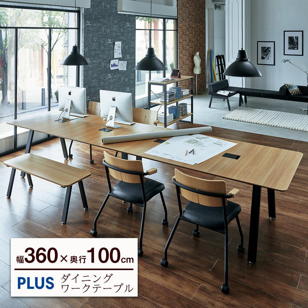 ダイニングワークテーブル( ダイニングテーブル テーブル デスク ワークテーブル フリーアドレスデスク ミーティングテーブル 会議テーブル 会議用テーブル ダイニング 配線 おしゃれ 幅 3600mm 360cm 8人用 9人用 10人用 11人用 12人用 木目)