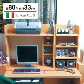 fantoni ファントーニ 机上棚 机上ラック 上置棚 上置ラック 卓上本棚 卓上ラック ラック デスクラック トップラック デスク収納 棚 本棚 書棚 オフィス家具 収納棚 机上台 GF-08R 木目 幅800×奥行330×高さ700mm 幅80cm