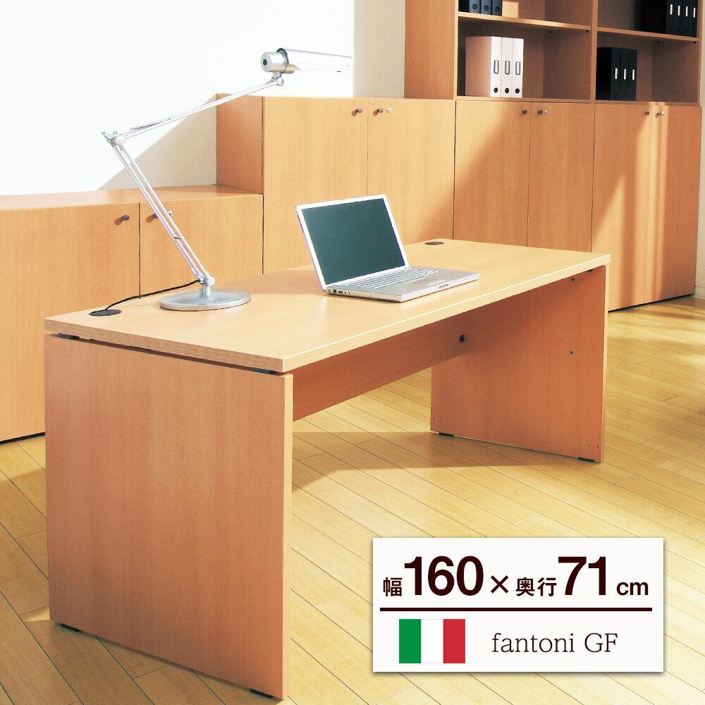 fantoni GF パソコンデスク( デスク 机 PCデスク pcデスク パソコン机 ゲーミングデスク デザイナー オフィスデスク ワークデスク 事務デスク 事務机 学習机 学習デスク 木製デスク ファントーニ イタリア製 デザイン 幅1600mm 幅160cm 幅 160cm 奥行き710mm 奥行き71cm)