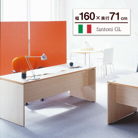 fantoni GL パソコンデスク ( デスク オフィスデスク ゲーミングデスク デザイナー ワークデスク 事務デスク デザインデスク ゲームデスク おしゃれ 事務机 シンプル かっこいい イタリア製 ファントーニ 机 頑丈 幅1600mm 幅160cm 幅 160cm 奥行き710mm 奥行き71cm)在宅