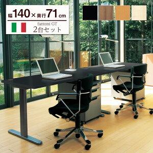 デスク fantoni GT 2台 セット ( パソコンデスク PCデスク ゲーミングデスク デザインデスク デザイナー オフィスデスク 事務机 作業 机 オフィス 移転 イタリア製 かっこいい セット売り セッ
