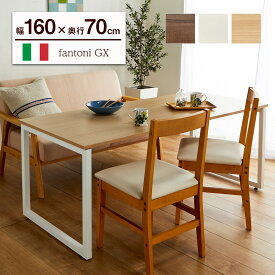 パソコンデスク ( デスク オフィスデスク ワークデスク パソコン机 デザイナーデスク デザイナーズ 事務デスク 机 かっこいい イタリア製 デザインデスク おしゃれ fantoni ファントーニ GX 幅160cm 幅1600mm 幅 160cm 奥行き70cm 奥行き700mm)