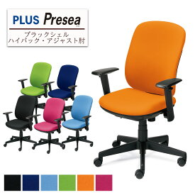 チェア ( パソコンチェア オフィスチェア PCチェア pcチェア 事務椅子 事務チェア 学習椅子 学習チェア 椅子 イス いす チェアー オフィスチェアー PLUS プラス プリセア 使いやすい 疲れにくい コンパクト 女性 ハイバック 肘付き )