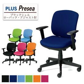 チェア ( パソコンチェア オフィスチェア PCチェア pcチェア 事務椅子 事務チェア 学習椅子 学習チェア 椅子 イス いす チェアー オフィスチェアー PLUS プラス プリセア 使いやすい 疲れにくい コンパクト 女性 ローバック 肘付き )
