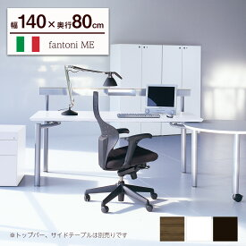 fantoni ME デスク ( パソコンデスク PCデスク オフィスデスク pcデスク ワークデスク エグゼクティブデスク 事務デスク 事務机 おしゃれ イタリア製 デザインデスク かっこいい デザイン事務所 設計 事務所 オフィス 幅140cm 幅1400mm 140cm 奥行き80cm 奥行き800mm ) 在宅