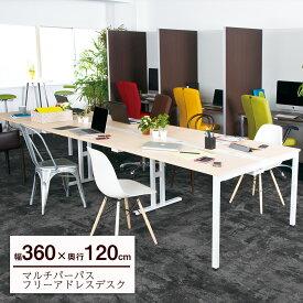 フリーアドレスデスク マルチパーパス( 会議テーブル 会議用テーブル 多人数用デスク ミーティングテーブル ワークテーブル オフィステーブル オフィスデスク ワークデスク パソコンデスク テーブル 机 デスク 幅360cm 幅 360cm 奥行き120cm)