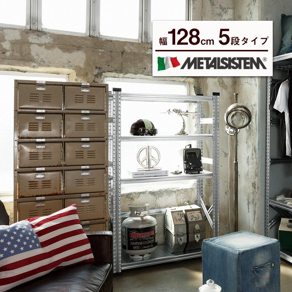 METALSISTEM メタルシステム 幅120cmタイプ 5段(スチール棚 物品棚 軽量棚 倉庫 収納 ラック 頑丈 イタリア製 シンプル おしゃれ かっこいい アパレルショップ インテリア 店 ショップ 店舗 デザイン 耐荷重 150kg W1200 幅1200mm 幅120cm)