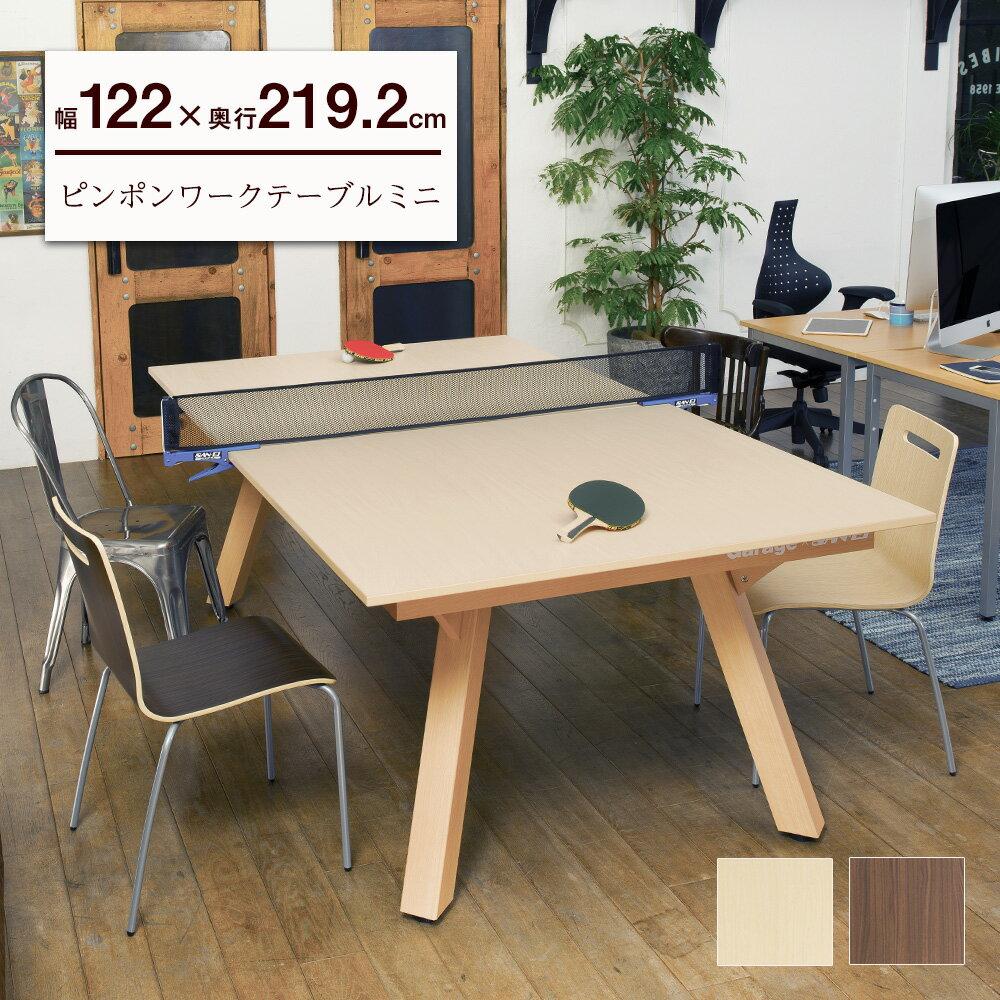 ピンポンワークテーブル ミニ ( フリーアドレスデスク ミーティングテーブル 会議用テーブル 会議テーブル テーブル デスク ワークテーブル 卓球テーブル デザイナー ワークデスク ダイニングテーブル ピンポンテーブル ダイニング 打ち合わせ 卓球台 卓球 ピンポン)