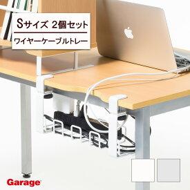 ワイヤーケーブルトレー Sサイズ 2個セット(Garage ケーブルトレー ケーブルホルダー クランプ式 まとめる ケーブル収納 配線 収納 配線収納 配線整理 整理 整頓 隠し ケーブル コード すっきり デスク ケーブル整理 )