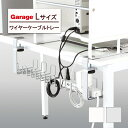 ワイヤーケーブルトレー Lサイズ(Garage ケーブルトレー ケーブルホルダー クランプ式 まとめる ケーブル収納 配線 …