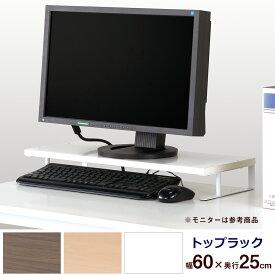 トップラック CC ベース(Garage ガラージ 机上棚 机上ラック 机上台 卓上本棚 卓上台 本棚 デスクの上 デスク収納 収納棚 棚 デスク モニター置き デスクトップ置き 机 整理 整頓 収納 卓上ラック すっきり 幅600mm 幅60cm)