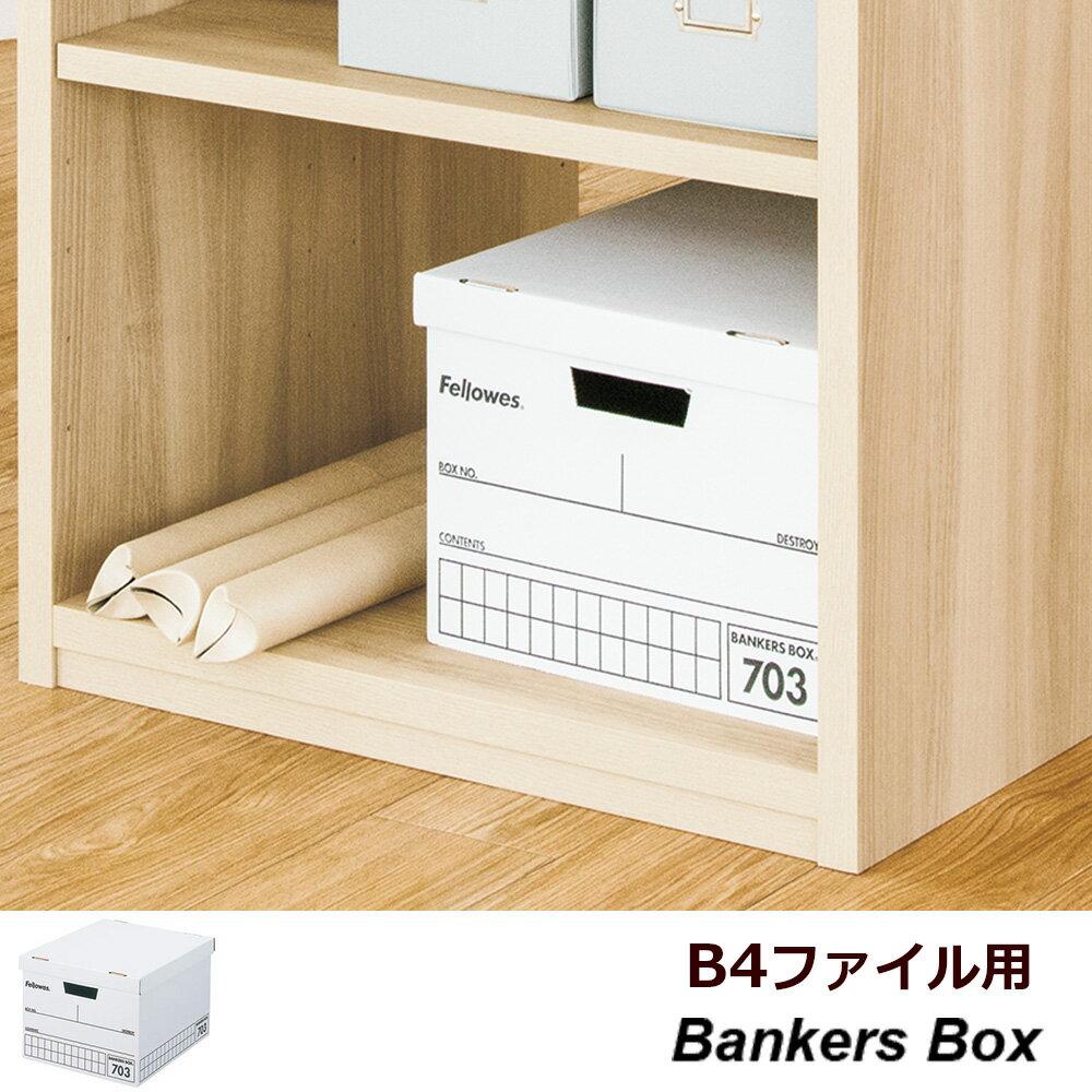 バンカーズボックス Bankersbox Fellowes フェローズ 3個組 703 B4 収納 整理 整頓 収納ボックス 収納ケース フタ付き 折りたたみ インテリア雑貨 雑貨 ダンボール 段ボール 取っ手 子供にも安全 おもちゃ 小物 引っ越し 異動