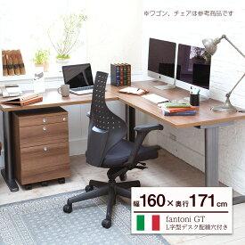 fantoni GT L型 デスク ( パソコンデスク オフィスデスク ゲーマーデスク ゲーミングデスク L字型デスク l字型デスク l字デスク ゲーマー トレーダー 漫画家 クリエイター イタリア製 デザインデスク デザイナーズデスク 頑丈 幅1600mm 幅160cm )