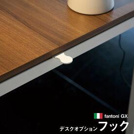 fantoni GX オプション フック(ファントーニ GX パソコンデスク PCデスク 仕事デスク 仕事机 オフィスデスク スタイリッシュ かっこいい イタリア製 北欧 デザイン おしゃれ フック カバン掛け バック掛け かばん掛け アクセサリー デスク用 白)