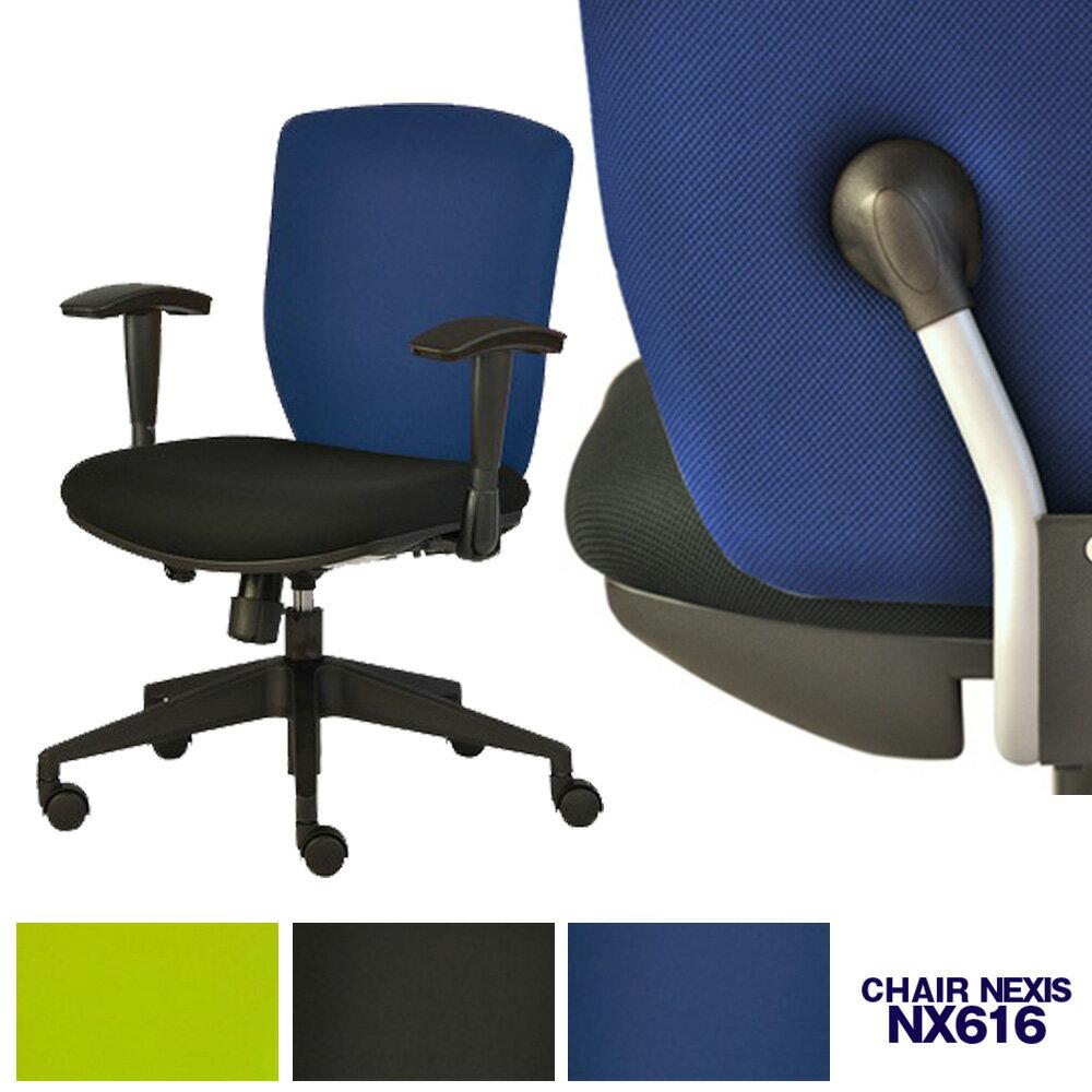 NX616 チェア 肘付き (PLUS パソコンチェア PCチェア オフィスチェア リクライニング シンクロロッキング 事務椅子 事務チェア 学習チェア 学習椅子 椅子 イス チェア 大きめ 大きい ゆったり サポート 腰 調節 肘あり 青)