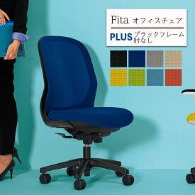 PLUS プラス Fita フィータ Fitaチェア フィータチェア パソコンチェア オフィスチェア デスクチェア コンパクトチェア 事務イス 学習チェア 椅子 イス チェア chair 後傾姿勢 キャスター付き 疲れにくい 長時間 肘なし