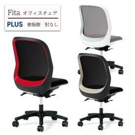 Fita オフィスチェア 樹脂脚 肘なし ( メッシュチェア オフィスチェアー 事務椅子 事務チェア ワークチェア パソコンチェア 学習チェア 学習椅子 椅子 いす チェア チェアー バイカラー おしゃれ オフィス PLUS プラス 疲れにくい 腰痛 )