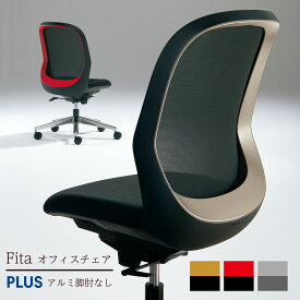 Fita オフィスチェア アルミ脚 肘なし ( メッシュチェア オフィスチェアー 事務椅子 事務チェア ワークチェア パソコンチェア 学習チェア 学習椅子 椅子 いす チェア チェアー バイカラー おしゃれ オフィス PLUS プラス 疲れにくい 腰痛 )