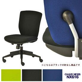 NX616 チェア 肘なし (PLUS プラス パソコンチェア PCチェア オフィスチェア リクライニング シンクロロッキング 事務椅子 事務チェア 学習チェア 学習椅子 椅子 イス チェア 大きめ 大きい ゆったり サポート 腰 調節 いす)