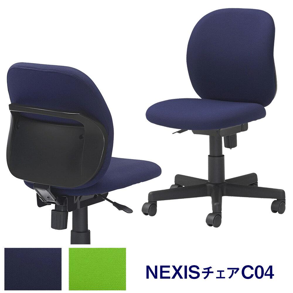 NEXIS C04 チェア 肘なし (PLUS プラス パソコンチェア PCチェア オフィスチェア リクライニング シンクロロッキング 事務椅子 事務チェア 学習チェア 学習椅子 椅子 イス チェア 大きめ 大きい ゆったり サポート 腰)