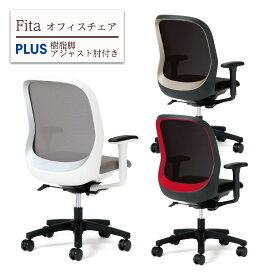 Fita オフィスチェア 樹脂脚 アジャスト肘付き ( メッシュチェア オフィスチェアー 事務椅子 事務チェア ワークチェア パソコンチェア 学習チェア 学習椅子 椅子 いす チェア チェアー バイカラー おしゃれ オフィス PLUS プラス 疲れにくい 腰痛 )