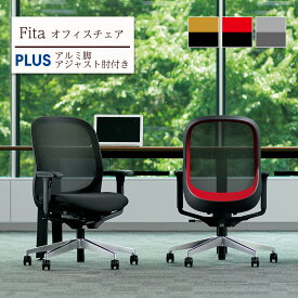 Fita オフィスチェア アルミ脚 アジャスト肘付き ( メッシュチェア オフィスチェアー 事務椅子 事務チェア ワークチェア パソコンチェア 学習チェア 学習椅子 椅子 いす チェア チェアー バイカラー おしゃれ オフィス PLUS プラス 疲れにくい 腰痛 )