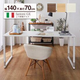 fantoni GX デスク 高さ調節脚 ( パソコンデスク オフィスデスク ゲーミングデスク デザインデスク 事務 上下昇降デスク 昇降デスク スタンディングデスク テレワーク おしゃれ 北欧 イタリア製 昇降 かっこいい 頑丈 幅140cm 幅1400mm 140cm 奥行き70cm 奥行き700mm ) 在宅