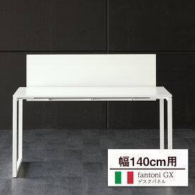 fantoni GX オプション デスクパネル(ファントーニ GX パソコンデスク PCデスク 仕事デスク 仕事机 スタイリッシュ かっこいい 遮り ゲーミングデスク用 イタリア製 おしゃれ GXパネル 幅140cm用 幅1400mm用 パネル トップパネル パーテーション パーティション 白 ) 在宅