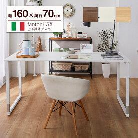 fantoni GX デスク 高さ調節脚 ( パソコンデスク オフィスデスク ゲーミングデスク デザインデスク 事務 上下昇降デスク 昇降デスク スタンディングデスク テレワーク おしゃれ 北欧 イタリア製 昇降 かっこいい 頑丈 幅160cm 幅1600mm 160cm 奥行き70cm 奥行き700mm ) 在宅