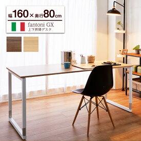 fantoni GX デスク 高さ調節脚 ( パソコンデスク オフィスデスク ゲーミングデスク デザインデスク 事務 上下昇降デスク 昇降デスク スタンディングデスク テレワーク おしゃれ 北欧 イタリア製 昇降 かっこいい 頑丈 幅160cm 幅1600mm 160cm 奥行き80cm 奥行き800mm ) 在宅
