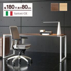 fantoni GX デスク スタンダード ( パソコンデスク オフィスデスク ゲーミングデスク デザインデスク 事務デスク 事務机 PCデスク ワークデスク 書斎デスク 学習机 テレワーク おしゃれ イタリア製 かっこいい 頑丈 幅180cm 幅1800mm 180cm 奥行き80cm 奥行き800mm )在宅