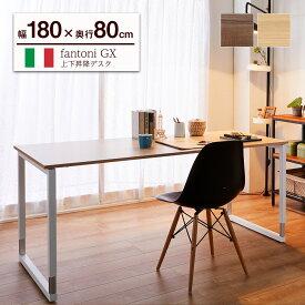 fantoni GX デスク 高さ調節脚 ( パソコンデスク オフィスデスク ゲーミングデスク デザインデスク 事務 上下昇降デスク 昇降デスク スタンディングデスク テレワーク おしゃれ 北欧 イタリア製 昇降 かっこいい 頑丈 幅180cm 幅1800mm 180cm 奥行き80cm 奥行き800mm ) 在宅