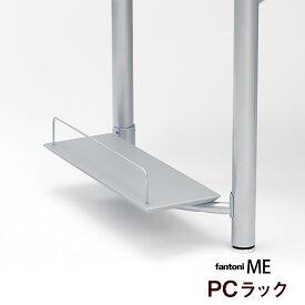 fantoni ME PCラック(ファントーニ イタリア製 北欧 CPUラック fantoniME用 ラック パソコン置き PC置き パソコンラック パソコン置き PC置き CPU置き 収納 整理 整頓 便利 デスク用 取り付け簡単 床置きさせない スチール製 銀 シルバー)