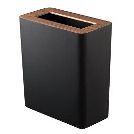 山崎実業 トラッシュカン リン 角形 ゴミ箱 ごみ箱 ごみばこ ボックス ダストボックス スチール製 リビング ダイニング おしゃれ オシャレ 蓋つき フタつき インテリア 北欧 シンプル くず入れ くずかご 隠す 隠せる 見えない