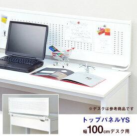 トップパネル 幅100cm ホワイト ( デスクパネル パネル クランプ式 固定式 マグネット対応 スチール製 メモがはれる 目隠し パーティション パーテーション 仕切り しきり デスク用 デスクトップパネル 幅1000mmタイプ 幅100cmタイプ ガラージ )