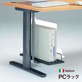 fantoni PCラック(ファントーニ パソコンデスク PCデスク オフィスデスク オプション 便利 作業デスク CPUラック PCラック ラック PC収納 PC掛け 整理 整頓 収納 デスク収納 デスク下 デスクアクセサリー スチール製) 在宅