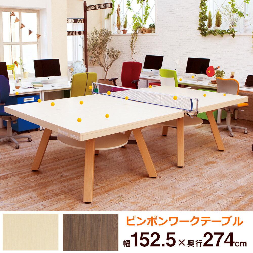 ピンポンワークテーブル 白木( フリーアドレスデスク ミーティングテーブル 会議用テーブル 会議テーブル テーブル デスク ワークテーブル ワークデスク ダイニングテーブル ピンポンテーブル ダイニング 会議室 打ち合わせ 卓球台 卓球 ピンポン)PW-1514HN