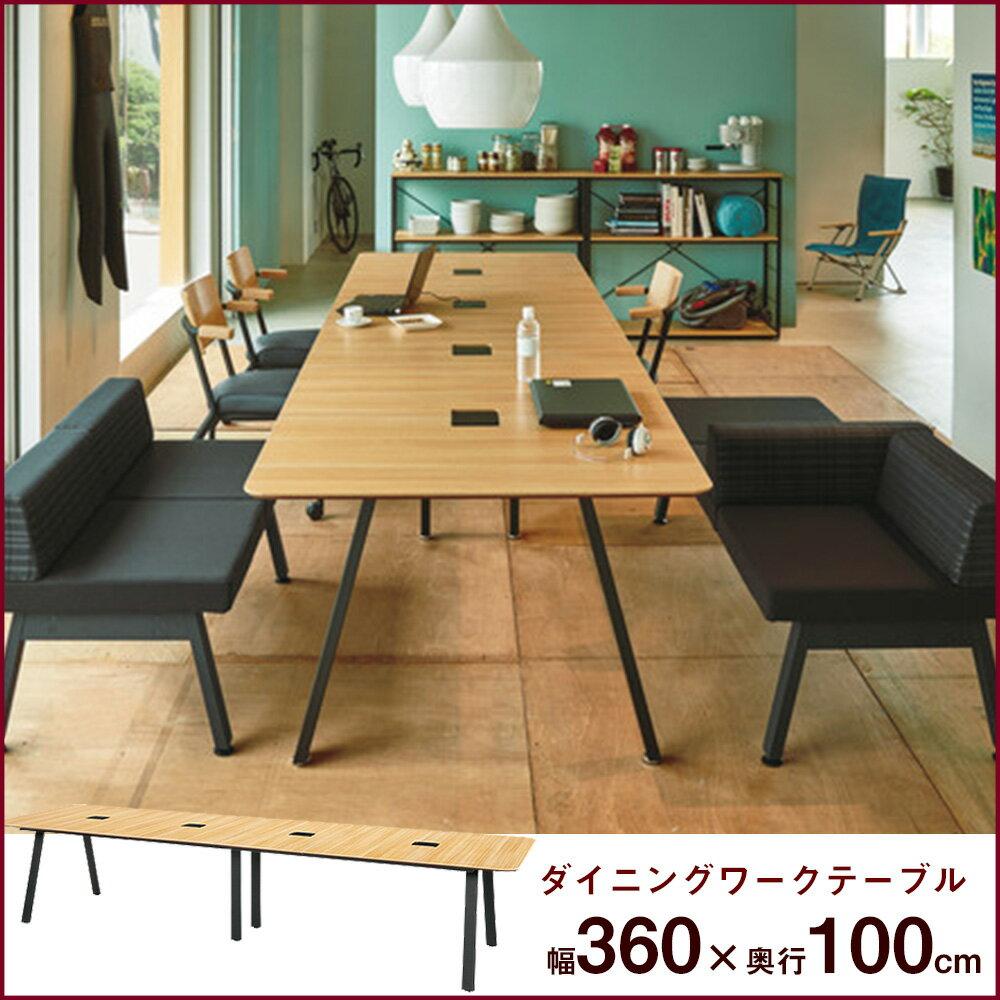 ダイニングワークテーブル( ダイニングテーブル テーブル デスク ワークテーブル フリーアドレスデスク ミーティングテーブル 会議テーブル 会議用テーブル ダイニング 配線 おしゃれ 幅 3600mm 360cm 8人用 9人用 10人用 11人用 12人用 木目)DI-3610