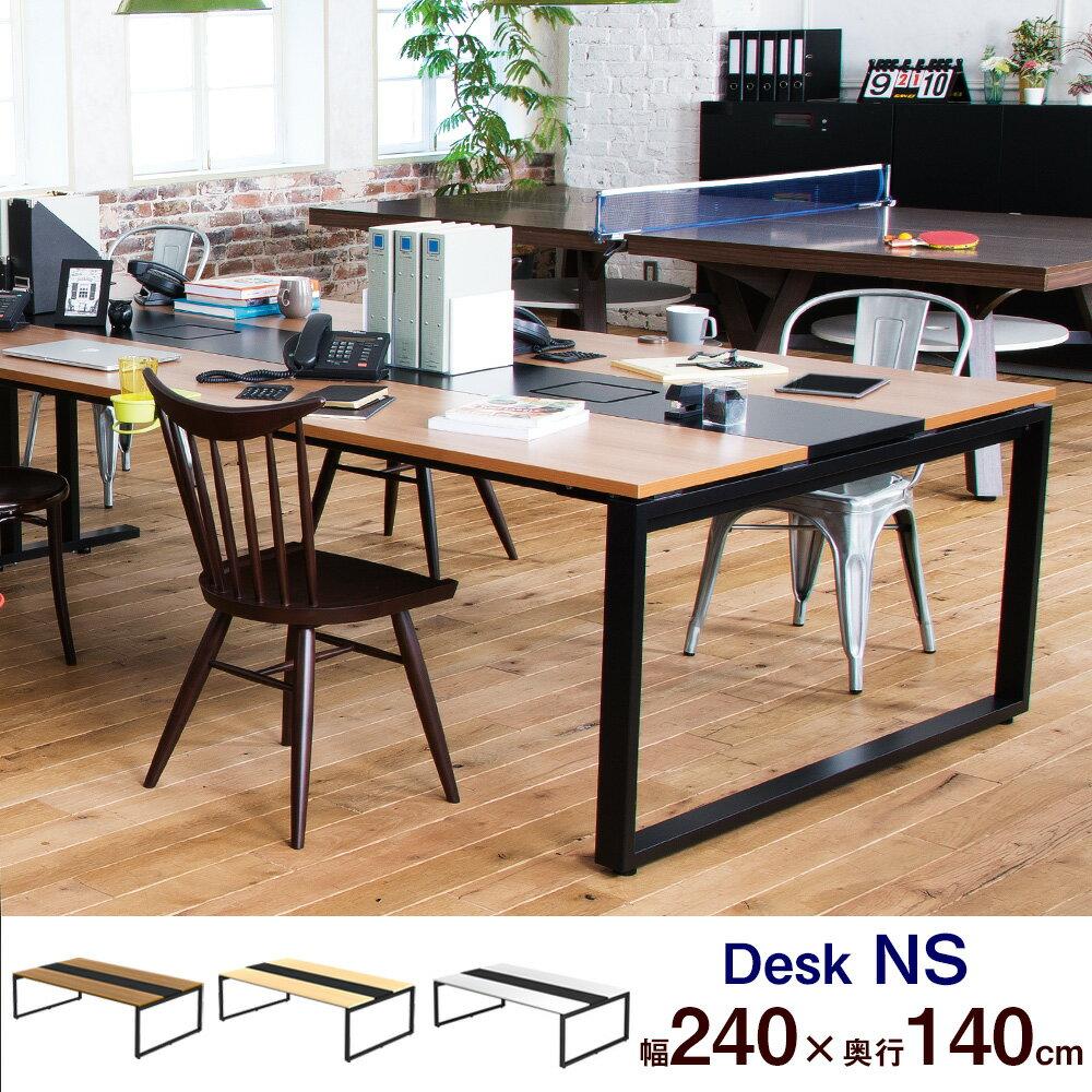 フリーアドレスデスク NS 白木( 会議用テーブル 会議テーブル オフィスデスク オフィステーブル 多目的テーブル 作業台 パソコンデスク ミーティングテーブル テーブル デスク 机 幅2400mm 幅240cm 奥行き1400mm 奥行き140cm)NS-B247HMB
