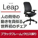 スチールケース steelcase リープ Leap リープチェア パソコンチェア PCチェア オフィスチェア 学習チェア 学習いす 学習椅子 事務いす 事務椅...