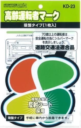 【メール便対応】東洋マーク 高齢者運転者マーク 吸盤1枚 【KD-23】