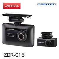 コムテックCOMTEC2カメラドライブレコーダー【ZDR-015】
