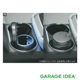 MAZDA マツダ 純正 アクセサリー パーツ CX-8アッシュカップ (LED照明付)【C904 V0 880】 KG5P KG2P