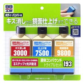 ソフト99 99工房・液体コンパウンドトライアルセット 09193